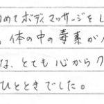 momo's Aroma room 京都のリンパマッサージ & アロマ-アロマリンパ90分(女性20代)
