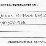 momo's Aroma room 京都のリンパマッサージ & アロマ-整顔セラピー(男性20代)