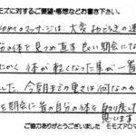 momo's Aroma room 京都のリンパマッサージ & アロマ-トータルバランス90分