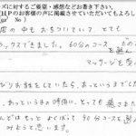 momo's Aroma room 京都のリンパマッサージ & アロマ-アロマリンパ60分 (女性20代)
