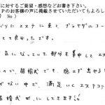 momo's Aroma room 京都のリンパマッサージ & アロマ-シンデレラボディ120分(女性20代)