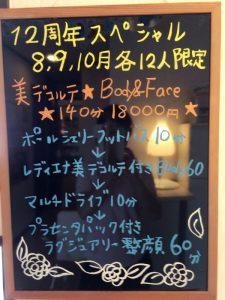 momo's Aroma room 京都のリンパマッサージ & 子連れで行けるアロマサロン-美しい背中