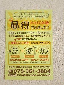 momo's Aroma room 京都のリンパマッサージ & アロマ-お久しぶりです。