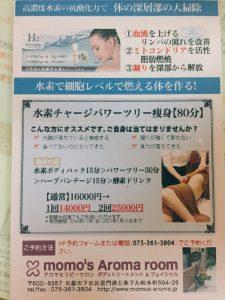 momo's Aroma room 京都のリンパマッサージ & 子連れで行けるアロマサロン-水素付き限定メニューで肉じゅばん脱ぎましょう