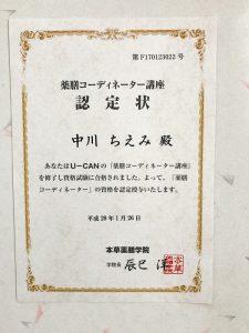 momo's Aroma room 京都のリンパマッサージ & 子連れで行けるアロマサロン-生理後はダイエットチャーンス!