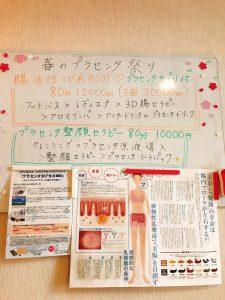momo's Aroma room 京都のリンパマッサージ & 子連れで行けるアロマサロン-中川の今日此頃