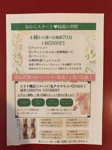 momo's Aroma room 京都のリンパマッサージ & 子連れで行けるアロマサロン-なかなかのお得感のあるメニューです。