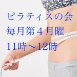 momo's Aroma room 京都のリンパマッサージ & アロマ-ピラティスの会毎月第4月曜