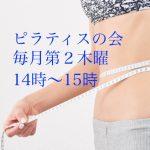 momo's Aroma room 京都のリンパマッサージ & アロマ-ピラティスの会毎月第2木曜