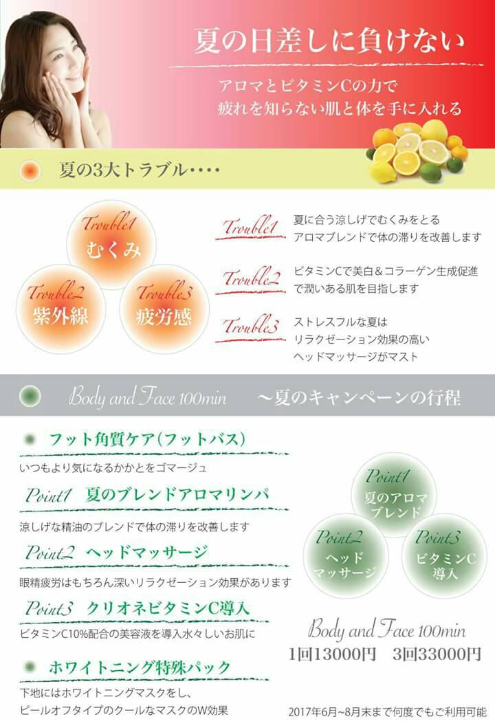 momo's Aroma room 京都のリンパマッサージ & 子連れで行けるアロマサロン-【まいぷれ】で紹介して頂きます。