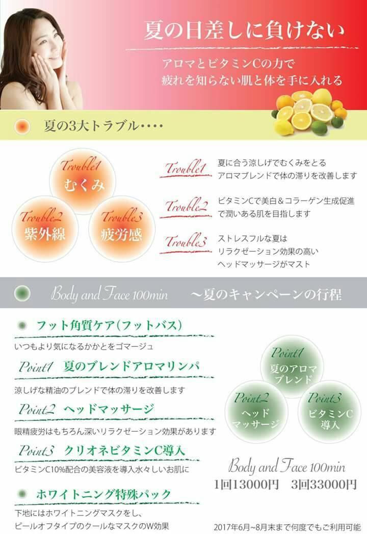momo's Aroma room 京都のリンパマッサージ & アロマ-【まいぷれ】で紹介して頂きます。