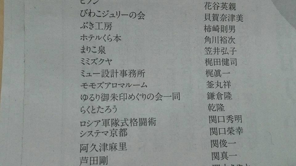 momo's Aroma room 京都のリンパマッサージ & 子連れで行けるアロマサロン-モモズが新聞に載りました(笑)